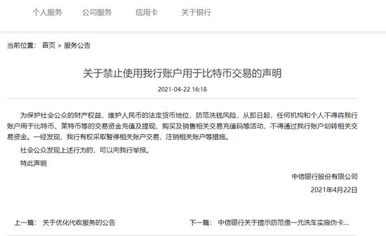 """中信银行宣布""""封堵""""比特币 一经发现注销账户"""