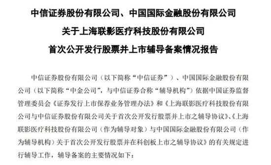 联影医疗拟香港IPO:至少融资10亿美元 最早今年较后