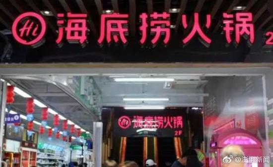杭州海底捞分店因垃圾分类不合理被城管局要求整改