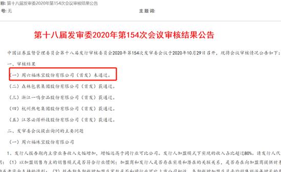 一年狂赚4亿:周六福梦碎A股IPO 全公司仅12个设计人员