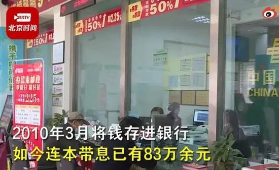老人去世,83万元存款11年无人取 银行这波操作网友纷纷点赞!