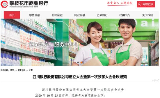 300亿!注册资本国内城商行中最高 四川银行开张在即