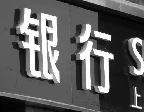 夏心愉:上市银行要为股东负责 所?#21592;?#39035;利润最大化吗?