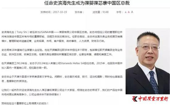 葆婴官网发布史滨海任命中国区总裁的消息