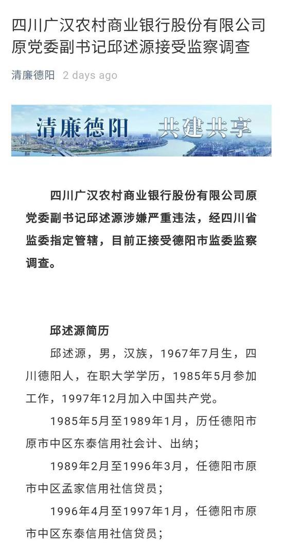 四川广汉前董事长邱述源被调查 曾因违法放贷被罚