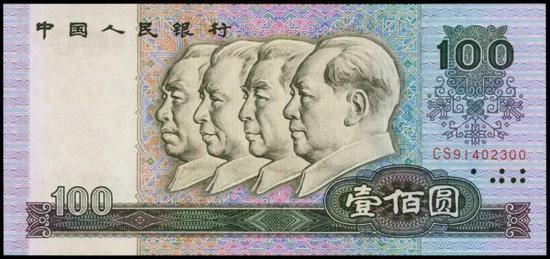 """""""四伟人""""百元券"""