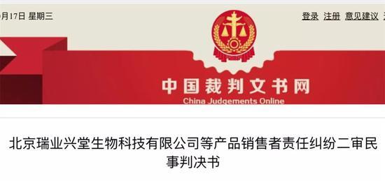保健食品假冒南京同仁堂 八旬老太打官司赚了八万九
