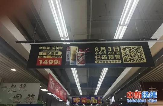 """茅台入驻商超后:中签者加价卖 """"黄牛""""高价收"""