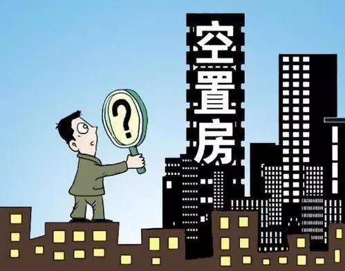 谭浩俊:有出台空置税政策的希望和可能吗?