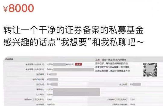 """私募""""壳""""卖价跌至8000元:卖点竟是""""非常干净"""" 背后暴露哪些潜规则"""