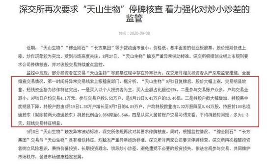 """天山生物的""""新型股价操纵行为""""是怎么回事?炒作者来自江湖"""