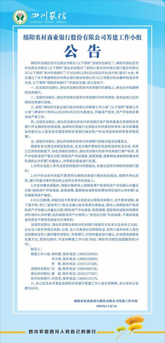 四川拟筹建绵阳农商行:由2家农信社和1家农商行合并组建