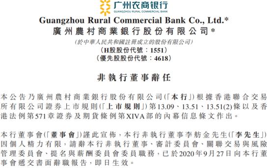 广州金控董事长李舫金被查 旗下5600亿银行IPO前路几何?