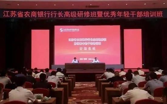 75后董事长不少于10名 江苏农商行出台领导班子建设规划