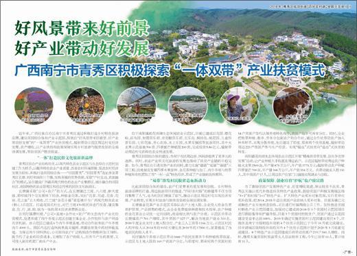 """<b>广西南宁市青秀区积极探索""""一体双带""""产业扶贫模式</b>"""