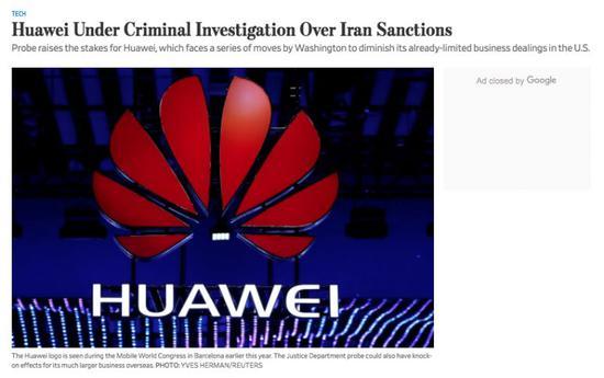美国司法部正就华为是否违反美国对伊朗的制裁规定进行调查