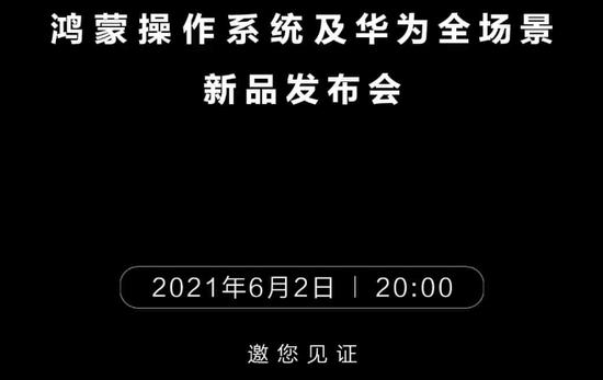 :华为鸿蒙手机倒计时 9亿设备大变局 国产软件崛起迎曙光?