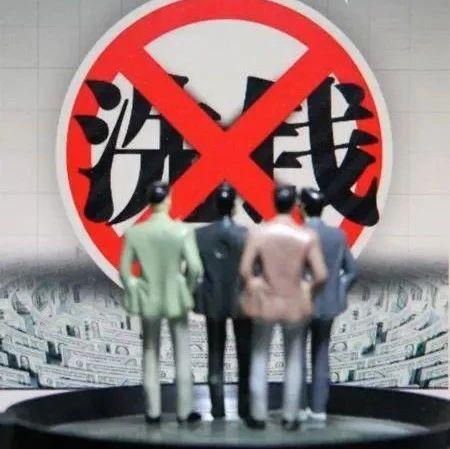 《反洗钱法》修改在即 今年监管部门已开出60张关于反洗钱的罚单