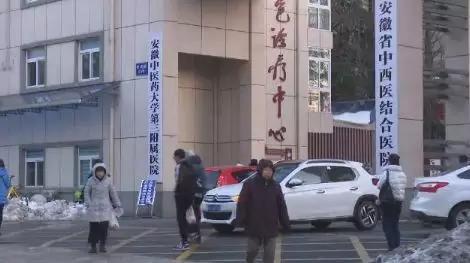 安徽中医药大学三附医院骗保黑幕
