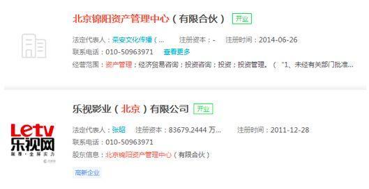 实际上,除了投资北京锦阳资产,马苏还投资了乐视下属另一家公司网酒网。