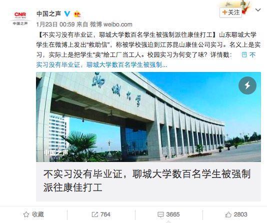 数百学生被迫赴康佳打工续:学校称已将学生全部撤回