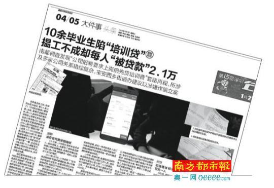 """毕业生陷培训贷追踪:涉事平台""""蜡笔分期""""仍未回复"""