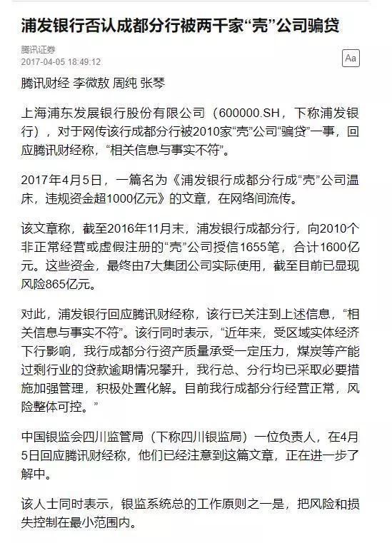 相关公司当时也发声明,违规获取资金等信息为严重不实内容。