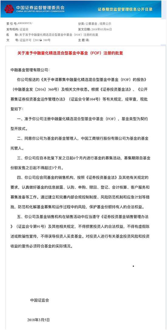 中国证监会网站披露了第二批3只FOF产品正式获批的信息