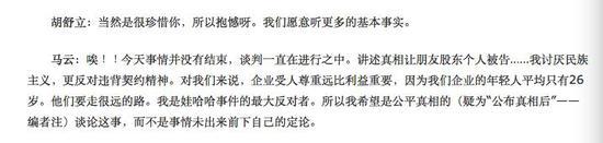 ▲ 胡舒立在2011年6月12日凌晨1时收到马云的短信。