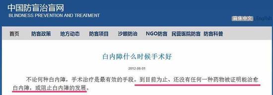 ▲图/中国防盲治盲网截图