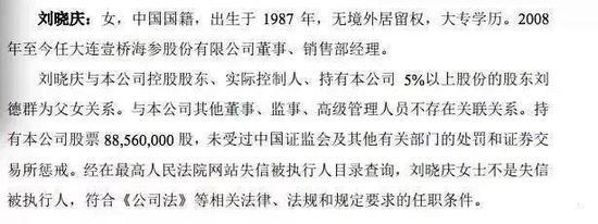 2010年,壹桥苗业上市当天,刘晓庆的身家就已达到2.41亿元。