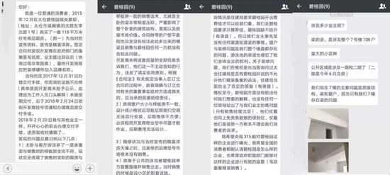 野马财经接到江苏太仓碧桂园48位业主的投诉,称其购买的商品房