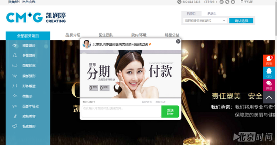 凯润婷官网首页截图