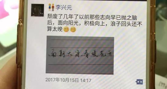 ▲李兴元的朋友圈截图。受访者供图