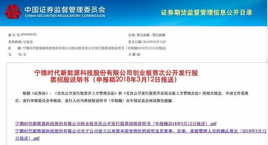 3月12日,证监会官网披露的宁德时代招股书