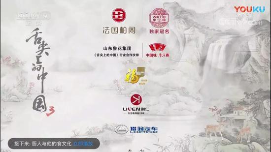 《舌尖上的中国3》片尾截图