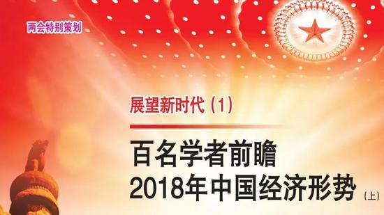 特别策划:百名学者前瞻2018年中国经济形势