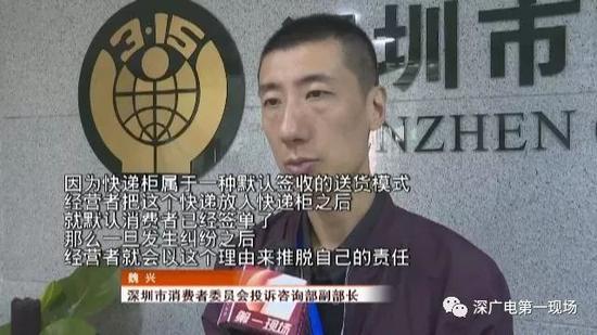 深圳市消费者委员会投诉咨询部副部长