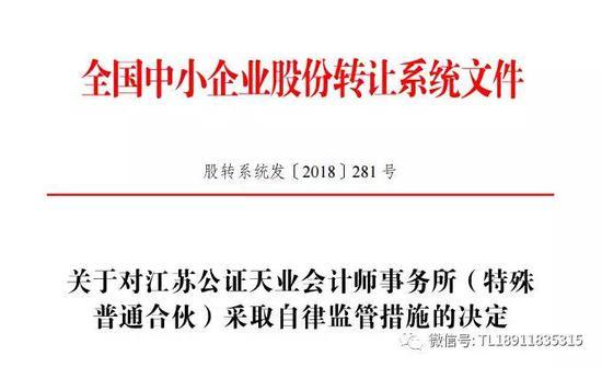 江苏公证天业会所遭股转公司采取自律监管措施