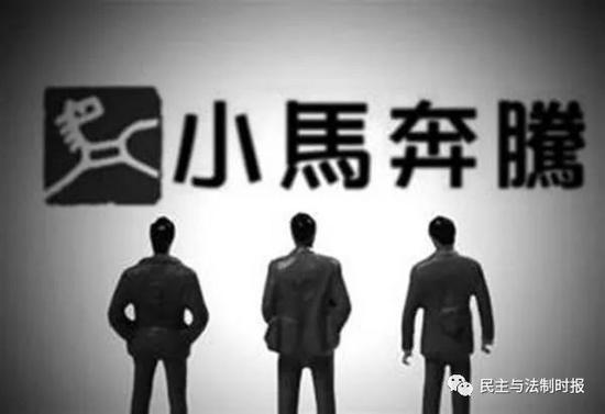 """""""对赌""""失败"""" 小马奔腾""""创始人遗孀被判承担巨额债务"""
