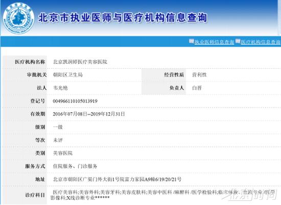 北京市执业医师与医疗机构信息查询官网截图