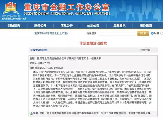 (图注:在重庆金融工作办公室官方网站,也有用户投诉其滥用个人信息进行贷款的行为。)