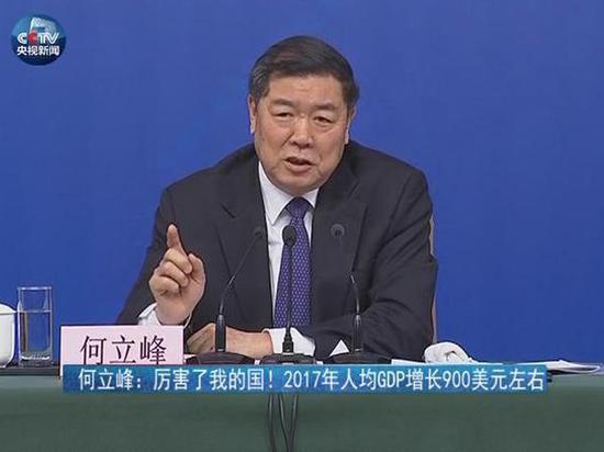 (两会速递)何立峰:中国中等收入群体逾4亿人居世界第一