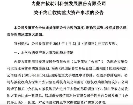 上图为内蒙发展相关公告,2015年1月15日重组对象并非共青赛龙