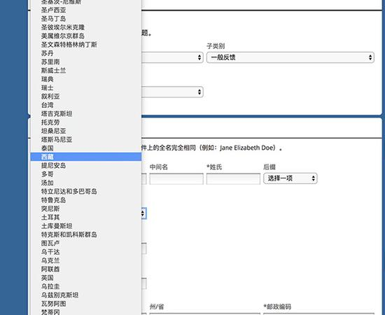 """达美中文官网将""""西藏""""列入""""国家""""选项"""