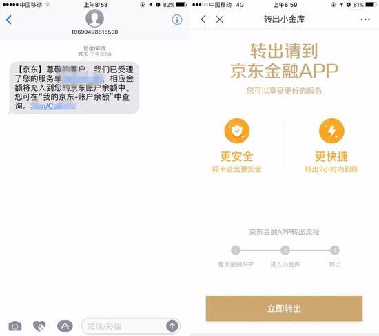 对此,京东客服表示,此举是为了消费者账户安全,并非为了强制用户下载APP。