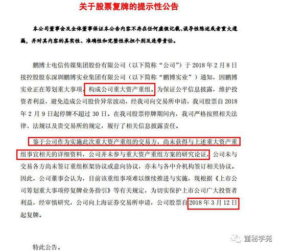 停牌理由为控股股东鹏博实业正在筹划重大事项,构成公司重大资产重组