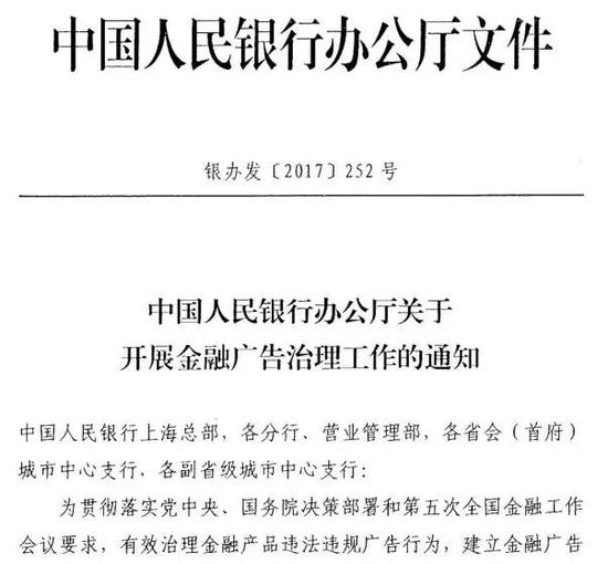央行决定委托中国互联网金融协会集中监测互联网金融广告