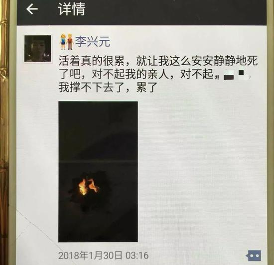 ▲李兴元的最后一条朋友圈。受访者供图
