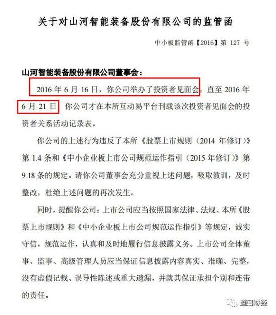 机构交流会5天后才发公告 天邦股份信批被指违规